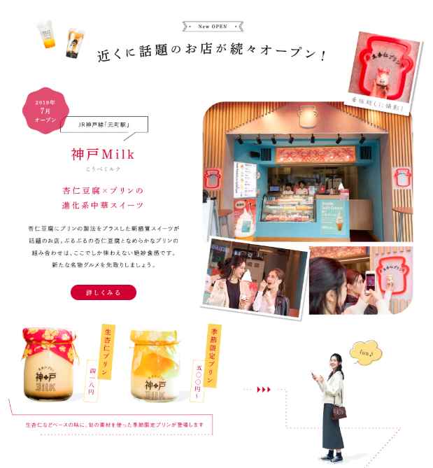 「マイフェバ関西 三都女子旅企画」