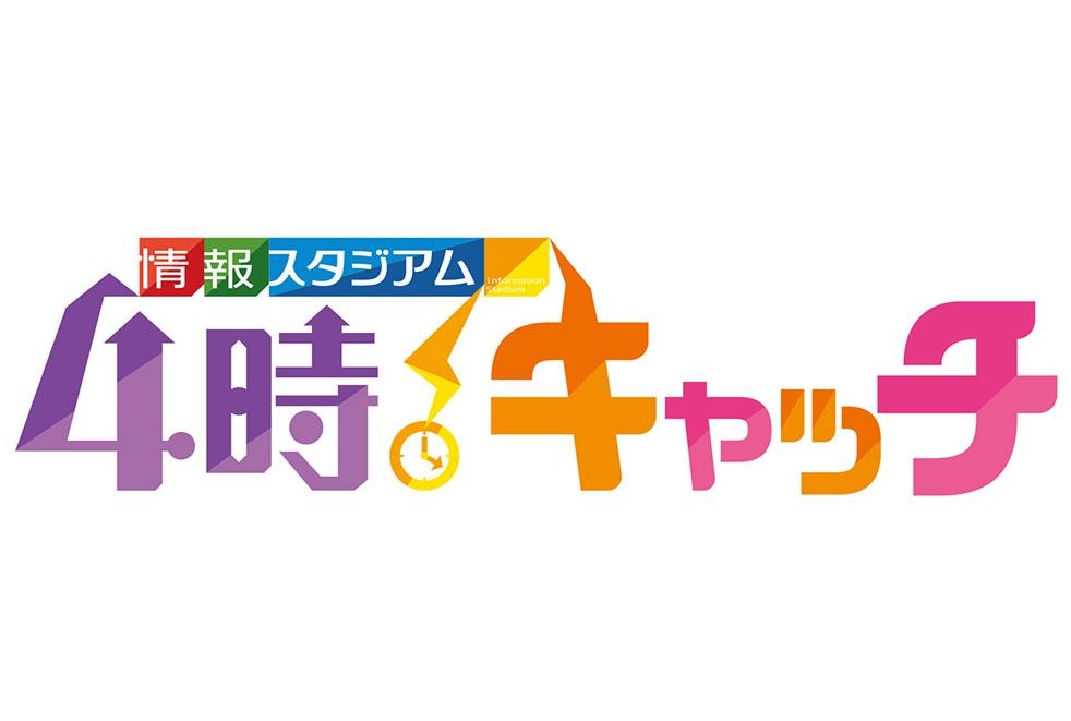 「サンテレビ 4時!キャッチ」