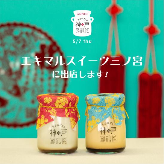 『神戸milk』はエキマルスイーツ三ノ宮店に出店します!